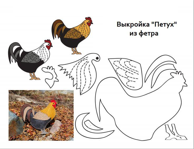 выкройки текстильных петушков: 11 тыс изображений найдено в Яндекс.Картинках
