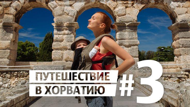 Пула, Бале Хорватия / Путешествие в Хорватию #3