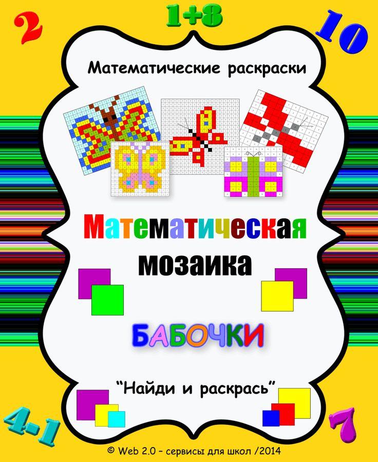 33 best Развивающие игры с детьми images on Pinterest | Web 2, Math ...