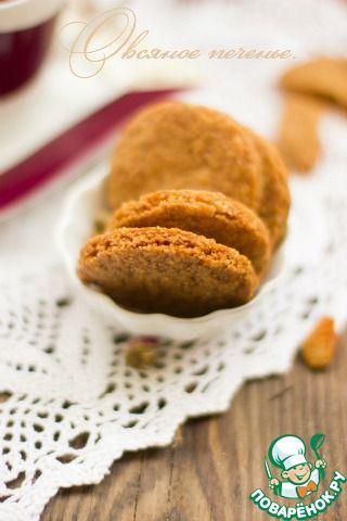 Овсяное печенье по ГОСТу - кулинарный рецепт