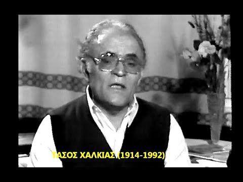 ΔΟΝΤΙΑ ΠΥΚΝΑ-ΛΑΜΠΡΟΣ-ΤΑΣΟΣ ΧΑΛΚΙΑΣ-ΕΡΤ-1982