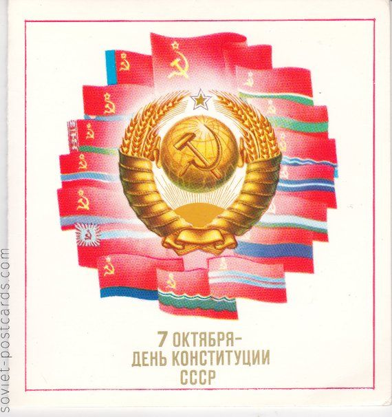 Soviet Flags Notecard Unused Constitution Day Soviet Etsy In 2020 Soviet Art Note Cards Soviet Union Flag