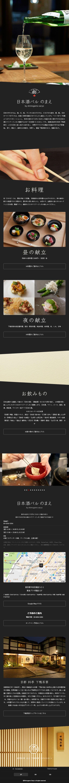 日本酒バル のまえ【飲料・お酒関連】のLPデザイン。WEBデザイナーさん必見!スマホランディングページのデザイン参考に(シンプル系)