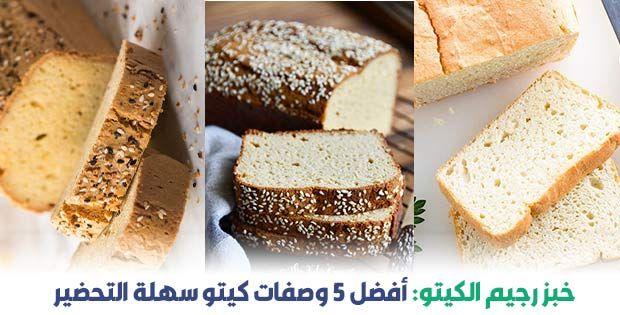 خبز رجيم الكيتو أفضل 5 وصفات كيتو سهلة التحضير Krispie Treats Desserts Rice Krispie Treat