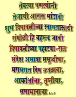 marathi essays for students