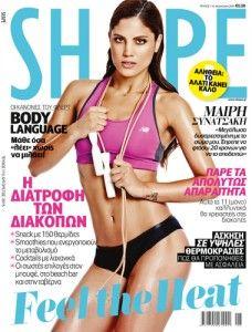 Shape Αυγούστου 2015 (με δώρο το λάδι μαλλιών Mastic Spa!)   Περιοδικό