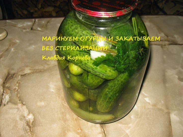 Домашняя кухня: Как замариновать огурцы без стерилизации