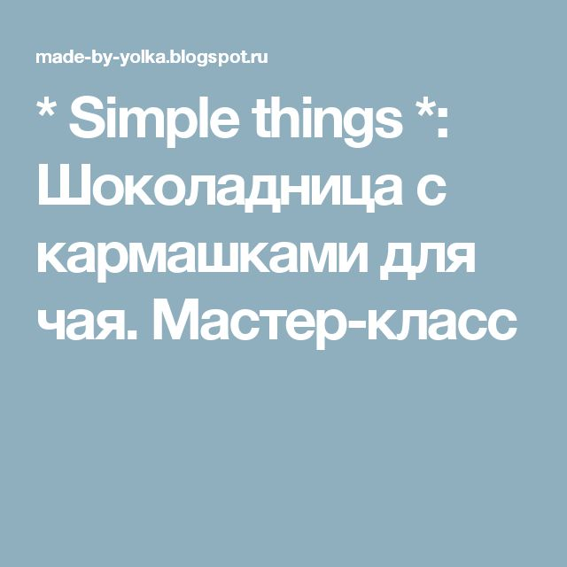 * Simple things *: Шоколадница с кармашками для чая. Мастер-класс