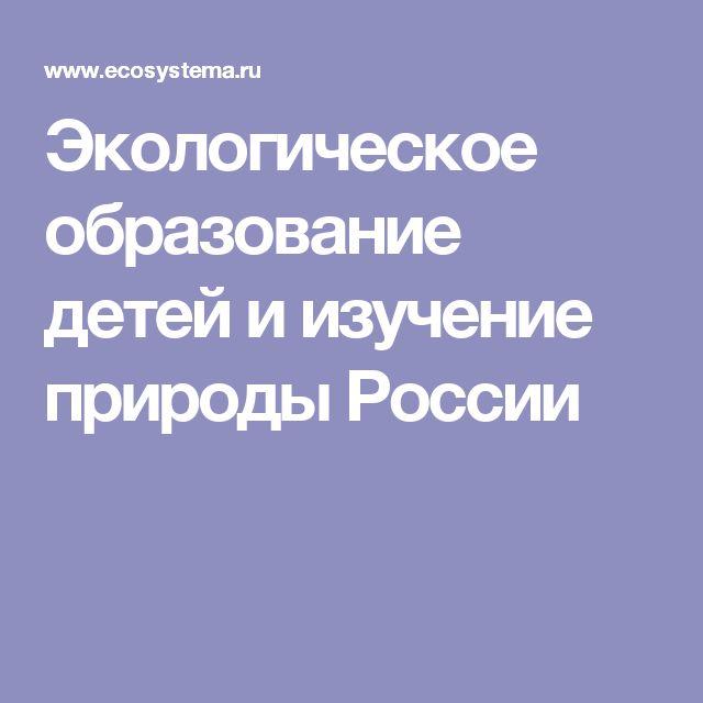 Экологическое образование детей и изучение природы России