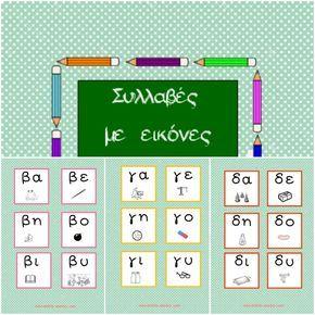 Όλες οι συλλαβές με εικόνες. Φωνολογική ενημερότητα και αναγνωστική εξάσκηση. Χρήση και για την εκμάθηση της ανάγνωσης με τη συλλαβική μέθοδο. Για όλο το υλικό επισκεφτείτε το mikrobiblio.weebly.com