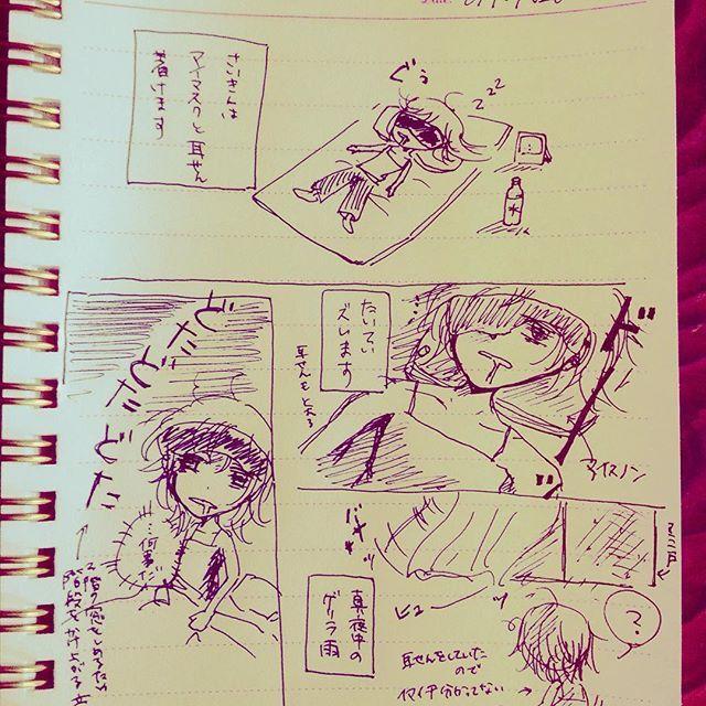 1pまんが「真夜中のゲリラ豪雨」 #日記 #漫画 #ノンフィクション