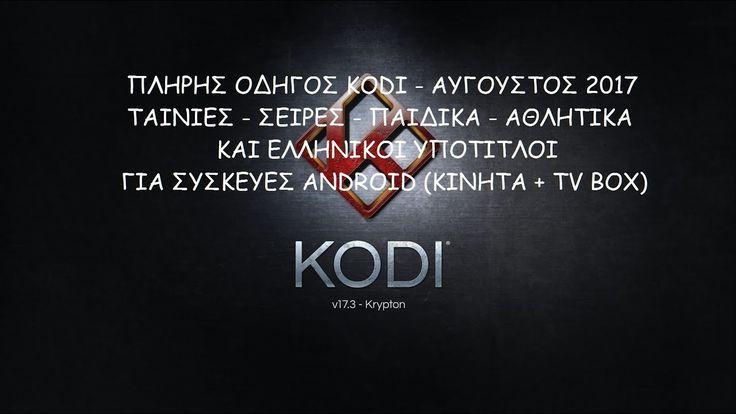 Kodi Greek Tutorial 17.3 - Πλήρης Ελληνικός Οδηγός Kodi Για TV Box - Κινητά