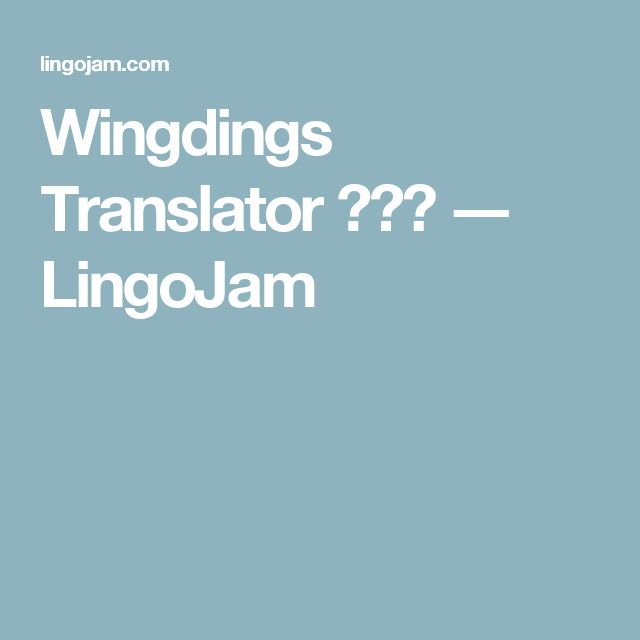 Wingdings Translator ☜☜☜ ― LingoJam