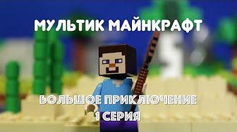 (56) мультик лего майнкрафт сериал 1 серия - YouTube