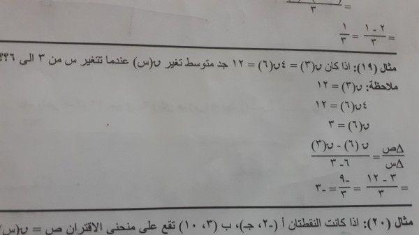 اريد شرح جواب السؤال ما تحليل الاقتران الموجود Math Airline