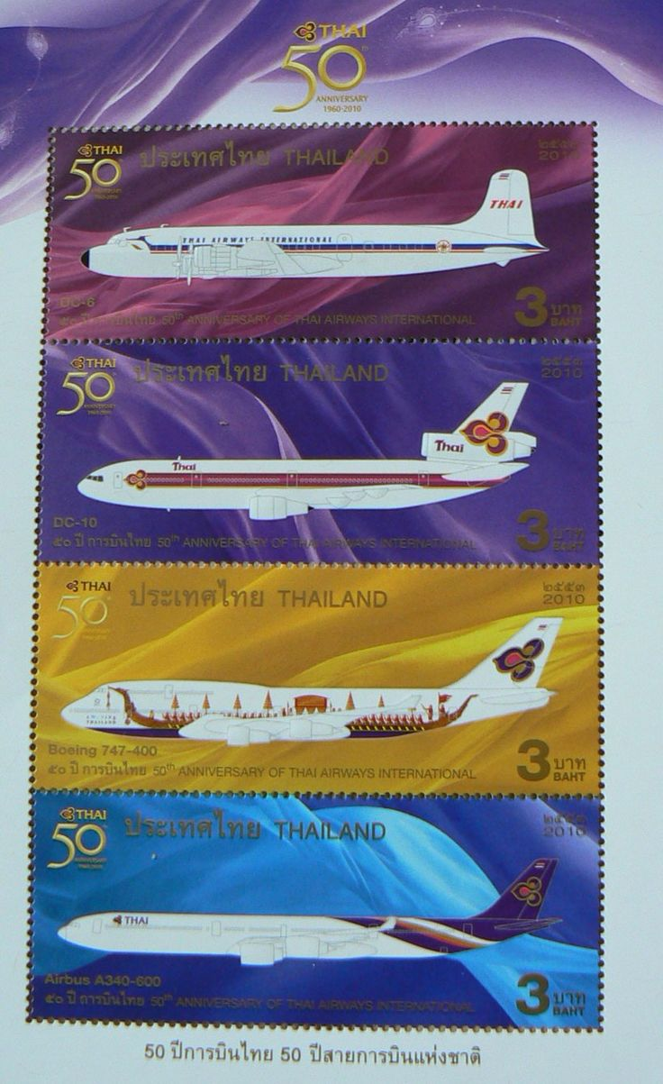 Four Thailand Post stamps to celebrate the 50th anniversary of Thai International Airways.