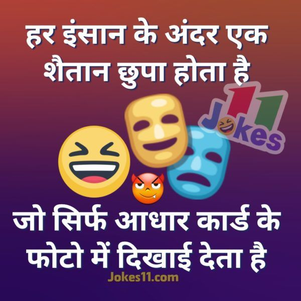 Funny Jokes In Hindi On Aadhaar Card Funny Jokes In Hindi Best Friend Quotes Funny Fun Quotes Funny