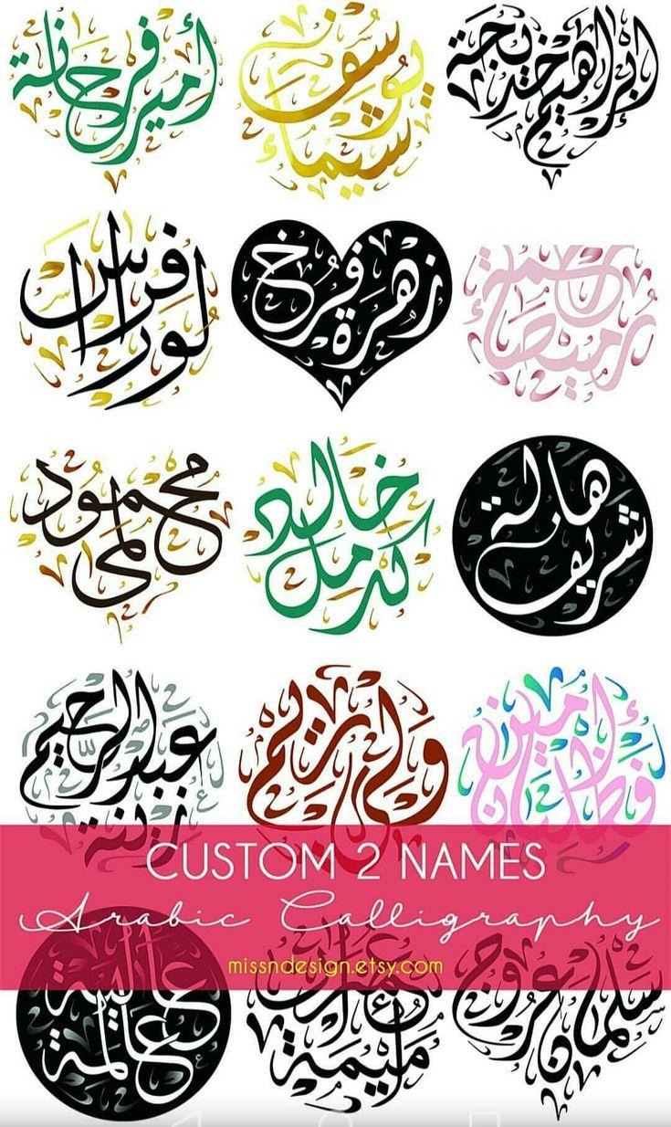 Custom Arabic calligraphy couples names printable wall art ...