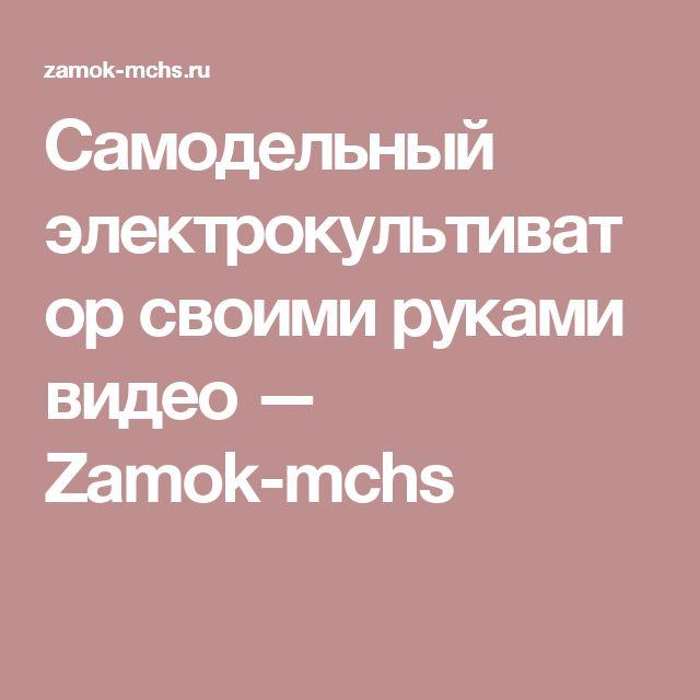 Самодельный электрокультиватор своими руками видео — Zamok-mchs