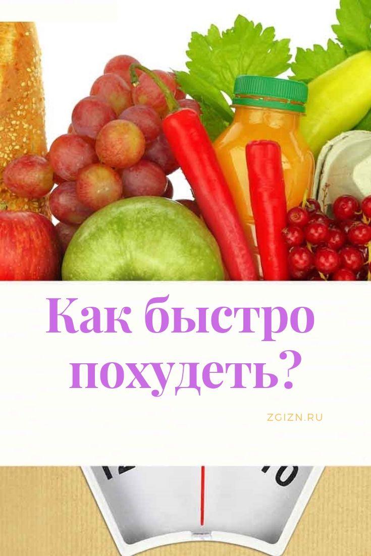 Похудеть исключив продукты