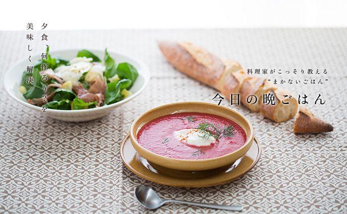 ぜひ試したい絶品スープ缶詰なら手に入りやすいビーツを使ったお手軽スープ。濃厚で重みがあり、口の中でまろやかに旨味が広がる、一度食べたら忘れられない味。温めても冷やしても美味しい。