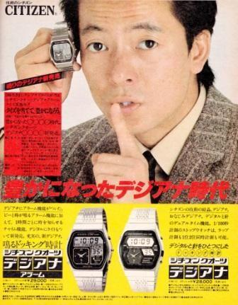 水谷豊 Yutaka Mizutani (actor) in Citizen Quarts wristwatch ad., 1979, Japan. / 昭和54年 シチズン クオーツ デジアナ 広告。