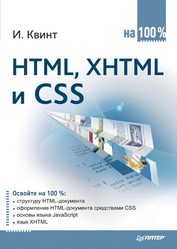 ИГОРЬ КВИНТ HTML XHTML И CSS НА 100 СКАЧАТЬ БЕСПЛАТНО