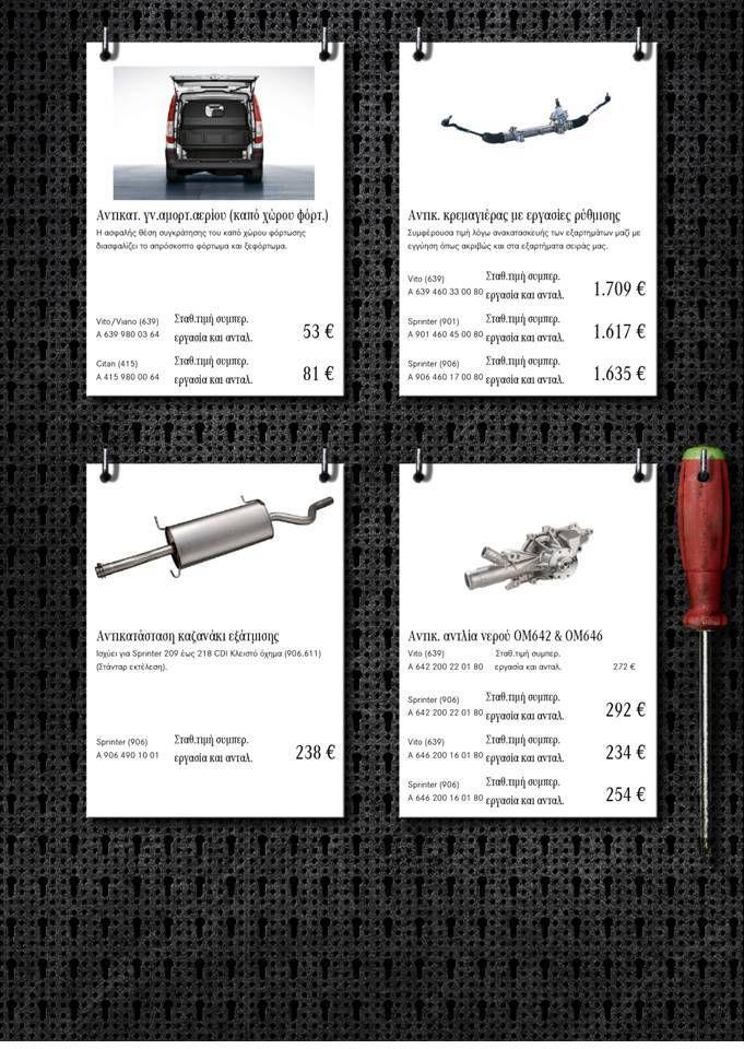 Αντικατασταση Αμορτισέρ Αερίου - Αντικατάσταση Κρεμαγιέρας - Αντικατάσταση καζανάκι εξάτμισης και αντλίας νερού σε ειδικές τιμές έως 30/9