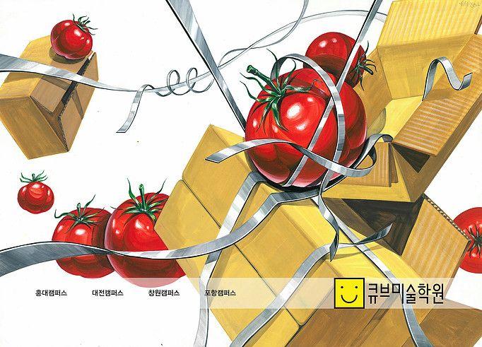 건국대학교 기초디자인유형 토마토 박스 리본끈