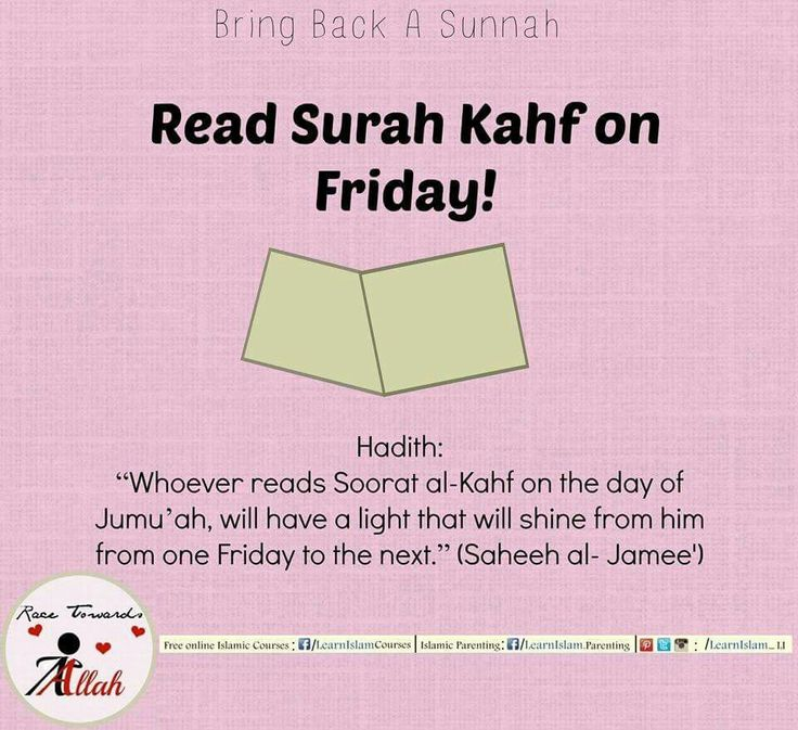 Once done consistently it only takes 15-20 mins even to recite the full Surah even to those who are slow in reciting. And the rewards are enormous.  #surah #kahf #friday #reward #revive #sunnah #learnislam