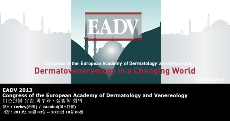 EADV 2013 Congress of the European Academy of Dermatology and Venereology 이스탄불 유럽 피부과 · 성병학 회의