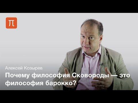 Философия Григория Сковороды - ПостНаука