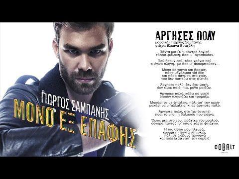 Γιώργος Σαμπάνης - Άργησες πολύ - Official Audio Release - YouTube