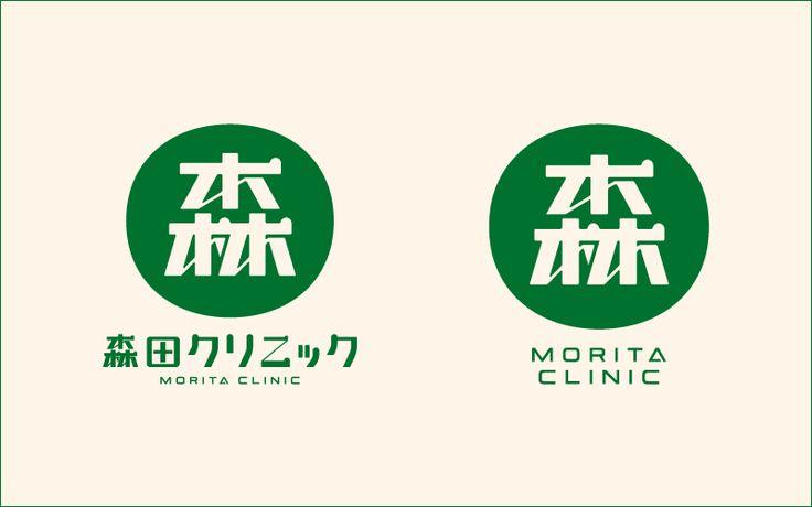 Maniackers Design Logo & Chara | ロゴ & キャラ | 森田クリニック Morita Clinic