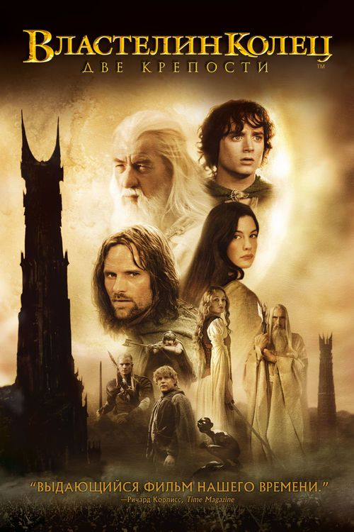 The Lord of the Rings: The Two Towers 2002 full Movie HD Free Download DVDrip