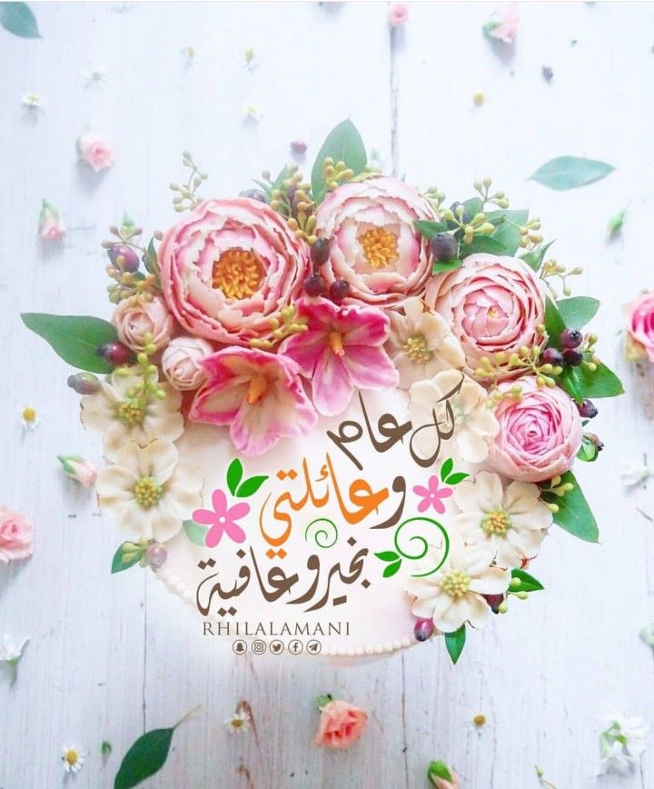 Pin By Ayat Murad On عيد مبارك Eid Card Designs Eid Cards Beautiful Wallpapers Backgrounds