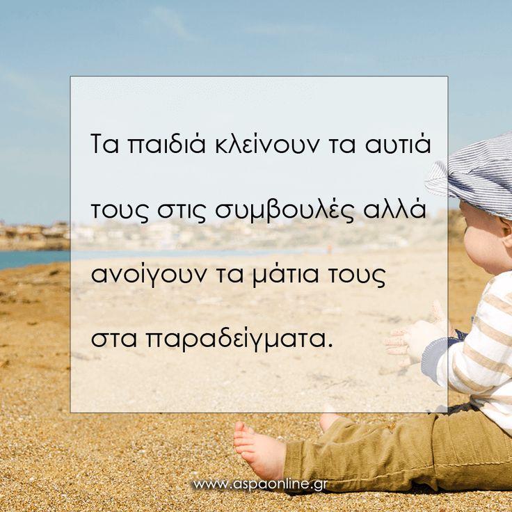 Τα παιδιά κλείνουν τα αυτιά τους στις συμβουλές, αλλά ανοίγουν τα μάτια τους στα παραδείγματα.