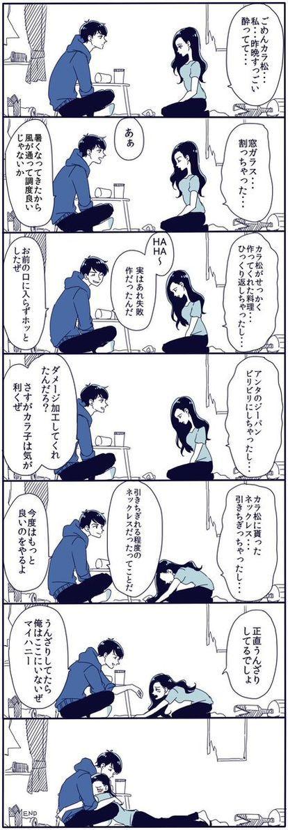 【おそ松さん】 カラ松 漫画・イラストまとめ – NAVER まとめ
