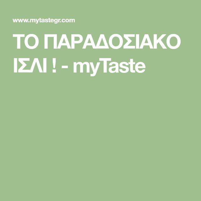 ΤΟ ΠΑΡΑΔΟΣΙΑΚΟ ΙΣΛΙ ! - myTaste