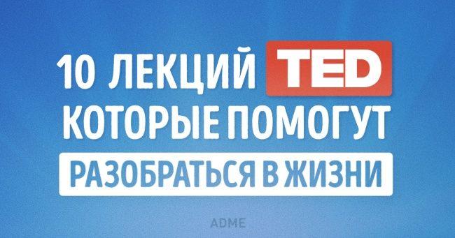 10лекций TED, которые помогут разобраться вжизни