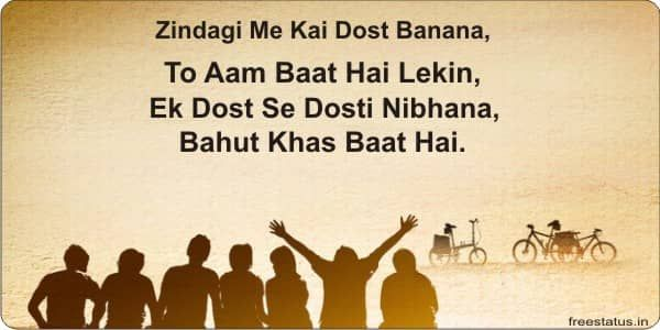 Top 20 Best Friendship Status In Hindi - टॉप 20