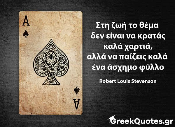 Σοφά λόγια του Robert Louis Stevenson στο Greek Quotes. Μοιραστείτε και σχολιάστε εικόνες με νόημα..