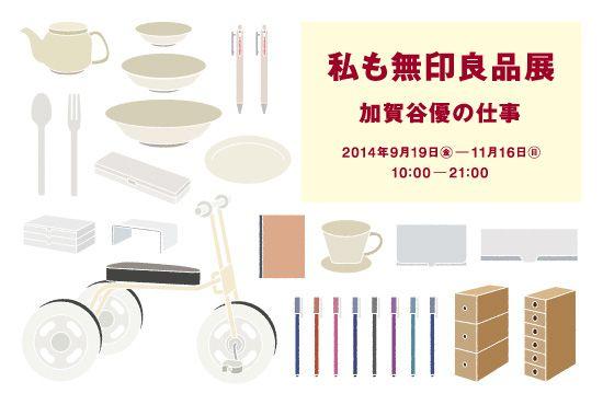 ATELIER MUJI   Exhibition 私も無印良品展 -加賀谷優の仕事-   くらしの良品研究所   無印良品