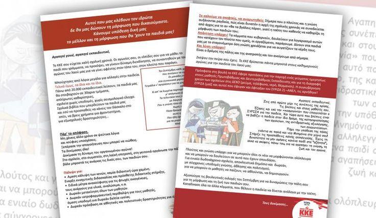 Ανακοίνωση του ΚΚΕ για τη νέα σχολική χρονιά | ΕΡΓΑΤΙΚΗ ΕΞΟΥΣΙΑ