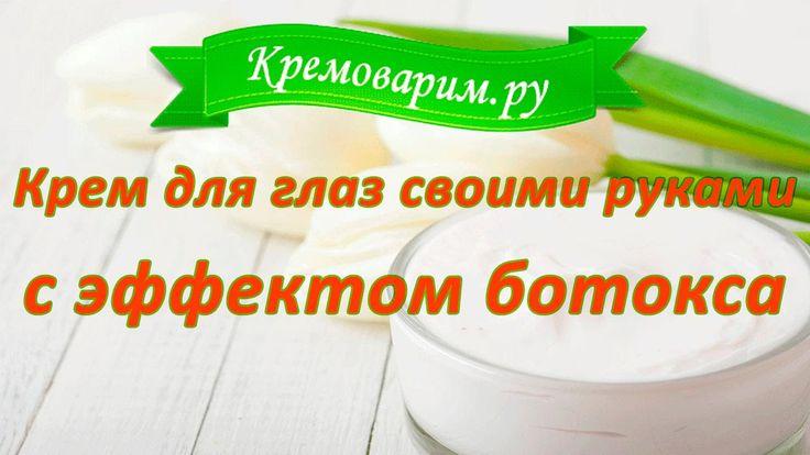 Крем в домашних условиях  Домашний крем для глаз  с эффектом ботокса