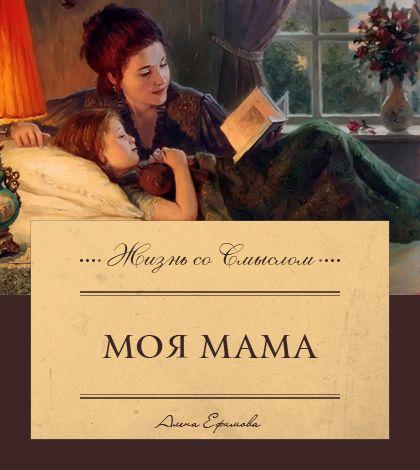 МАМА и МАТЕРИНСТВО - неотъемлемая часть жизни, важнейшее пространство, опыт дарующий либо много возможностей, либо ограничений.   Материнство поэтизировано и наполнено возвышенностью образов, так ли это в самой реальности?  http://www.zhiznsosmyslom.com/#!mama/c1j7f