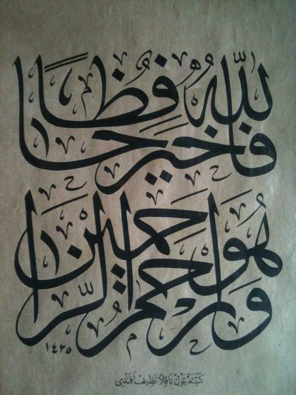 فالله خير حافظا و هو ارحم الراحمين