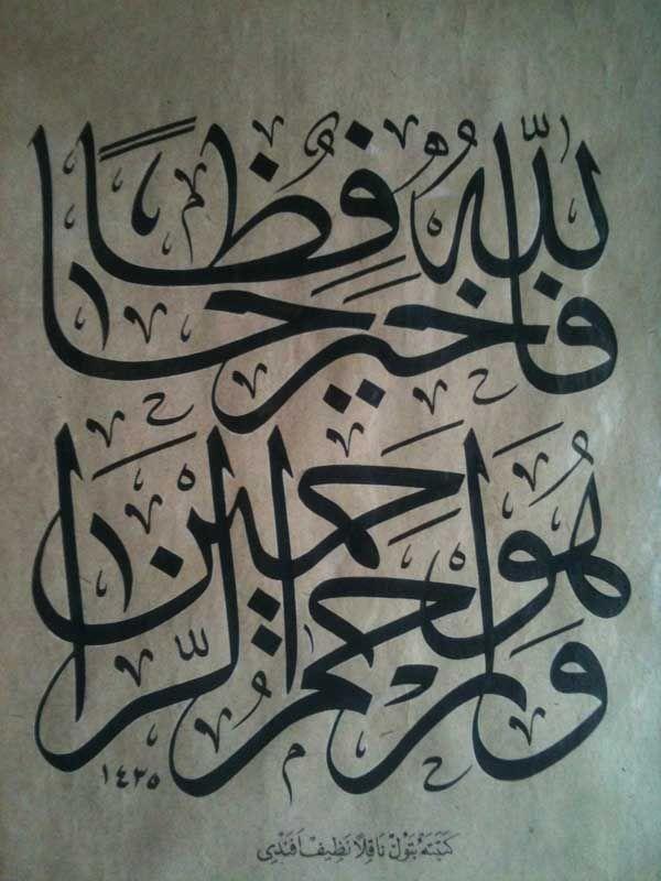 "فالله خير حافظا و هو ارحم الراحمين ""Allah is the best Protector and He is the Most Merciful of those who show Mercy"""
