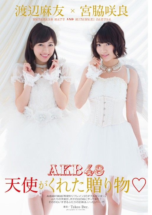 渡辺麻友×宮脇咲良『AKB48 天使がくれた贈り物♥』。■AKB48