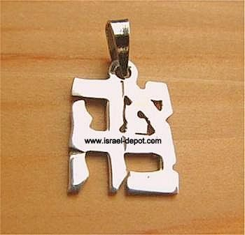 Sterling .925 Silver Pendant Love AHAVA Hebrew Israel by Israel Depot. $20.00. Sterling .925 Silver Pendant with The word LOVE written in Hebrew - AHAVA